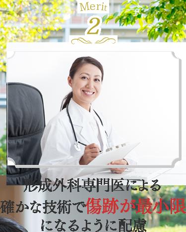Merit2 形成外科専門医による確かな技術で傷跡が最小限になるように配慮